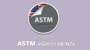 การชุบซิงค์มาตรฐาน ASTM ดีกว่า AS/NZs อย่างไร